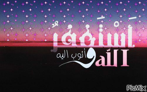 Unidos por el Islam: I seek Allah's forgiveness and repent to Him