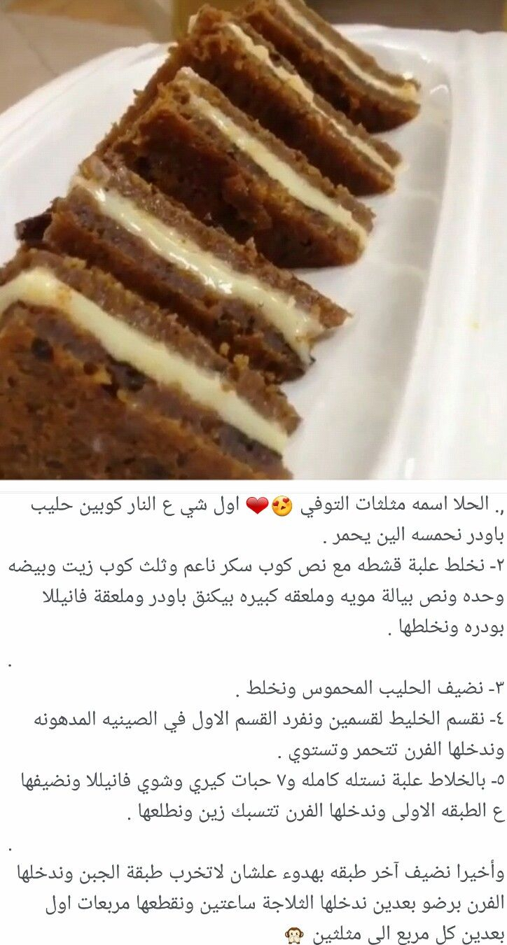 مثلثات التوفي Yummy Food Dessert Dessert Recipes Tea Cakes Recipes