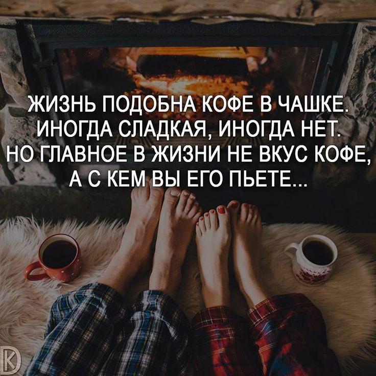 #мотивация #цитаты #мысли #любовь #счастье #цитатыизкниг #жизнь #мечта #саморазвитие #мудрость #философия #мотивациянакаждыйдень #цитатывеликихженщин #мыслинаночь #правильныеслова #прожизнь #deng1vkarmane