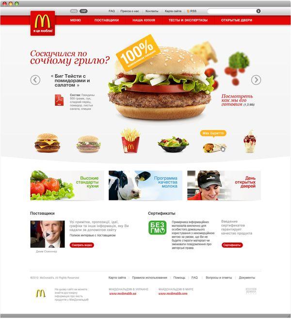 Nice product imagery with subtle drop shadows.  McDonalds Nutrition #website #design by Anton Ponomarev, via Behance