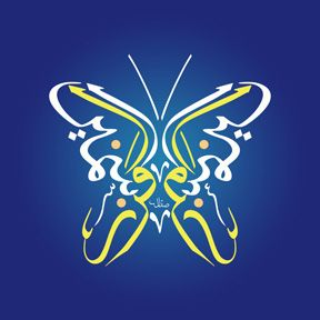 Jali Thuluth monogram in the shape of a butterfly for wedding invitations by Mamoun Sakkal