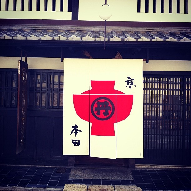 Honda Miso Honten   本田味噌本店 新しいのれん、赤いお椀に円に丹。 #京都 - @wakokato- #webstagram