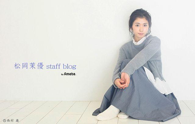 松岡茉優 staff blog Powered by Ameba http://ameblo.jp/matsuokamayu