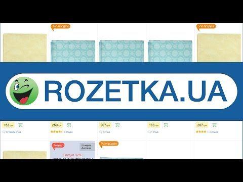 Простыни Руно купить в интернет-магазине Розетка - YouTube