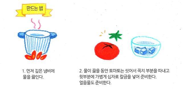 8월의 제철 음식 '토마토 페이스트' 이미지 3