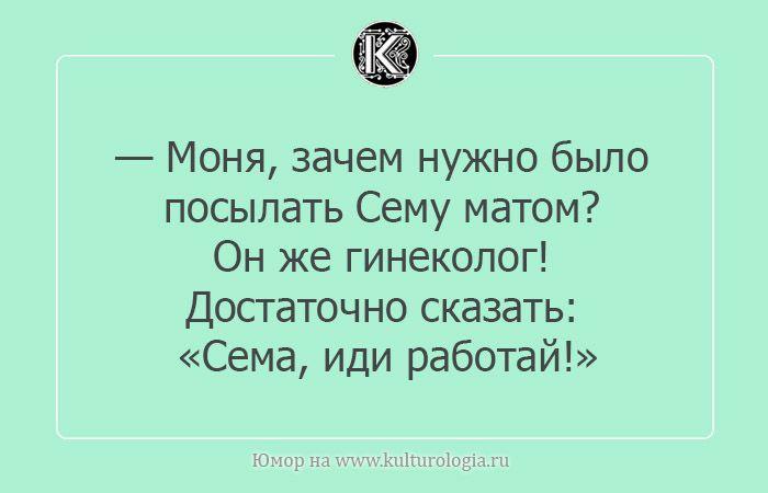 Одесса, как бездонная бочка: хохм у одесситов слушать не переслушать. А в выходные просто обязано быть хорошее настроение! Вот это для бодрости, и всем хороших выходных!