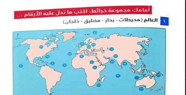 تحميل اطلس الخرائط الدراسات الاجتماعية للصف الثالث الاعدادى ترم اول 2021 Map Diagram World Map