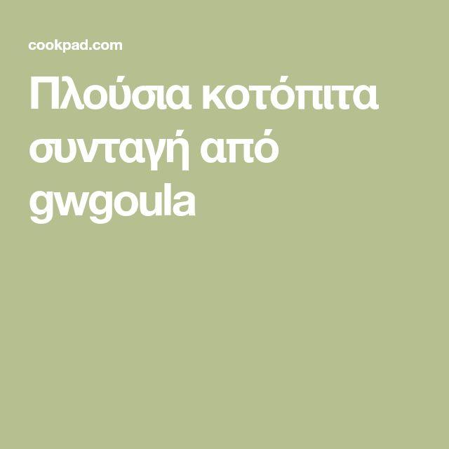 Πλούσια κοτόπιτα συνταγή από gwgoula