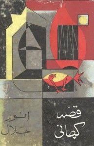 Anwar Jalal Shemza's literary foray.