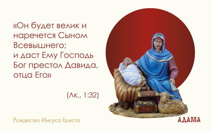 Подарки к Рождеству. Христианские святые, статуэтки. Мастерская Адама
