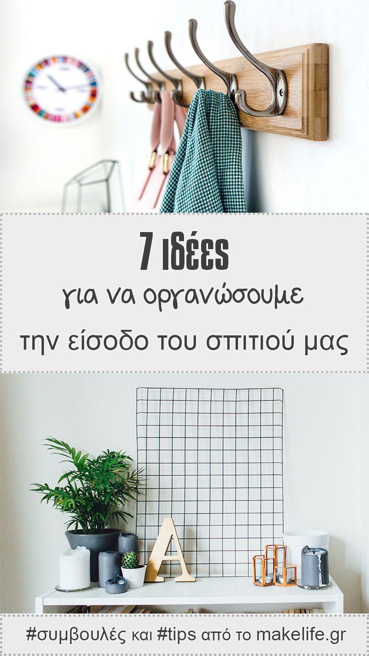 7 ιδέες για να οργανώσουμε την είσοδο του σπιτιού μας #organizing #home