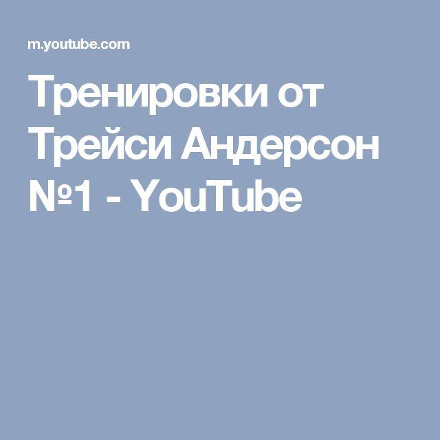 Тренировки от Трейси Андерсон №1 - YouTube