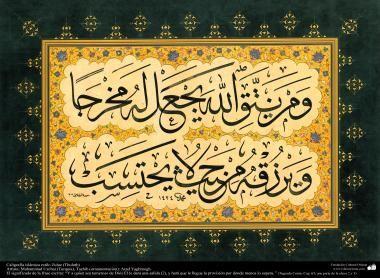 Caligrafía islámica estilo Zuluz (Thuluth) de una aleya del Corán. Y a quien sea temeroso de Dios Él le dará una salida (2) y hará que le llegue la provisión por donde menos lo espera.