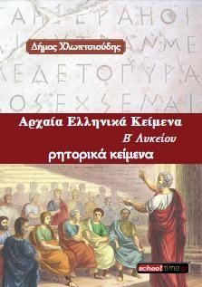 «Αρχαία Ελληνικά B' Λυκείου: Ρητορικά Κείμενα», του Δήμου Χλωπτσιούδη. Δωρεάν βοήθημα