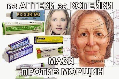 Прочитала на одном женском форуме, что дамы избавляются от морщин при помощи аптечных мазей. Купила в аптеке за три копейки. Я в шоке. М...