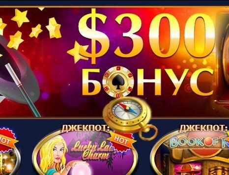 Казино стартовый бонус купон ва-банк электронные казино что это