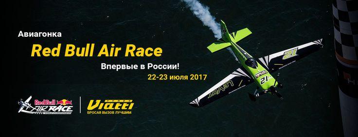 Шинный бренд Viatti стал национальным партнером Red Bull Air Race! 22-23 июля в Казани 2017 года впервые в России пройдет этап этого знаменитого мирового чемпионата по авиагонкам.  За звание чемпиона RBAR World соревнуются четырнадцать лучших пилотов мира, и Viatti, конечно же, будет присутствовать на этом празднике авиаспорта! А поклонников RBAR на площадке Viatti будут ждать развлекательные мероприятия и акции, игры, конкурсы с призами и подарками, а также специальная фотозона. #viatti…