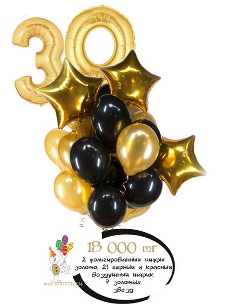 шары на день рождения 30 лет юбилей #шарыдляребенка #шарынаденьрождения #доставкашаров #шарынапраздник #гелиевыешарики #воздушныешары #воздушныешарики #шарысгазом  #шарынагодик #единичкаизшаров #фольгированныецифры #воздушныешарикиАлматы http://vsharm.myinsales.kz/collection/oformlenie-sharami-2