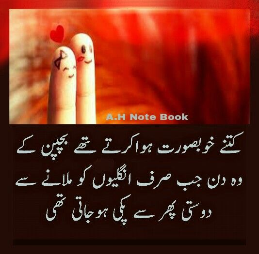 Quotes About Love And Friendship In Urdu : 1000+ Friendship Quotes In Urdu on Pinterest Quotes About Love ...