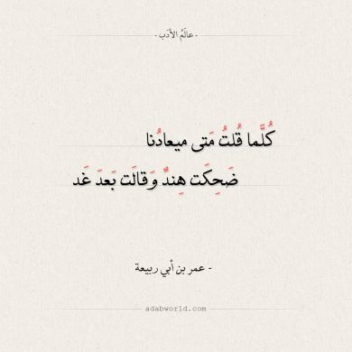 Https Adabworld Com ادب ابيات شعر أبيات شعر غزل Arabic Quotes Arabic Calligraphy Quotes