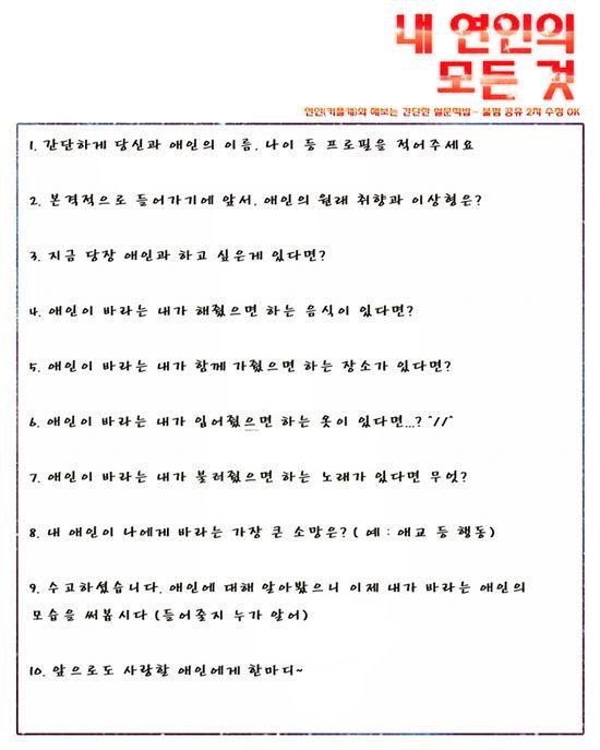 앤캐 설문 떡밥 문답 내 연인의 모든것