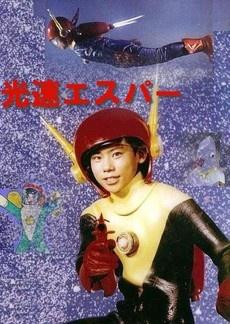 光速エスパー (kousoku esupaa) 1