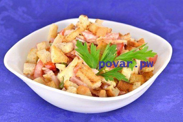 Салат из помидоров с варено-копченой грудинкой, сыром и сухариками.  Помидоры свежие (твердые) — 2-3 шт; Грудинка (варено-копченая) — 50-60 г; Сыр твердый — 50 г; Чеснок — 2 зуб.; Петрушка - зелень (по вкусу) ; Соль, свежемолотый черный перец (по вкусу) ; Майонез — 2-3 ст.л.; Батон белый — 2 лом.;  1.Помидоры помыть, обсушить и порезать брусочками (помидоры должны быть твердые). Также порезать и варено-копченую грудинку.  2.Твердый сыр натереть на крупной терке и добавить к остальным…