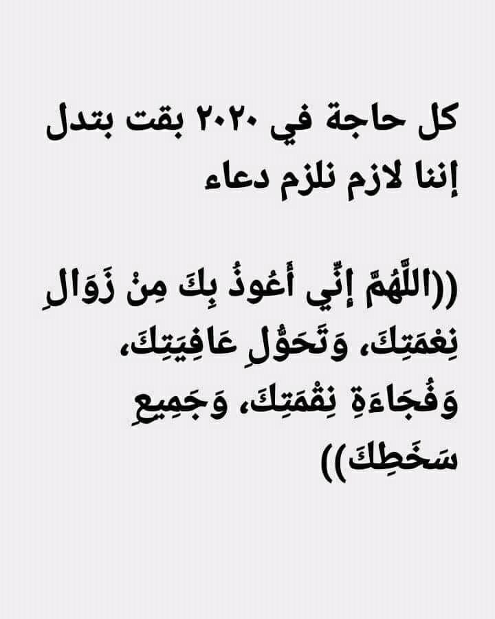 أثر الذنوب والمعاصي في زوال النعم وحلول النقم Arabic Quotes Quotes Math