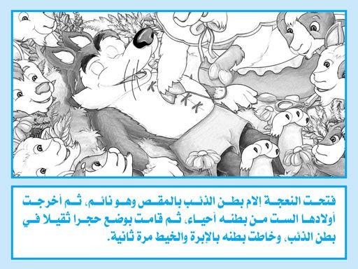 تلوين قصة الذئب والخراف السبع صور وملف Pdf للتحميل قصة لطفلك In 2021 Stories Pandora Screenshot Art