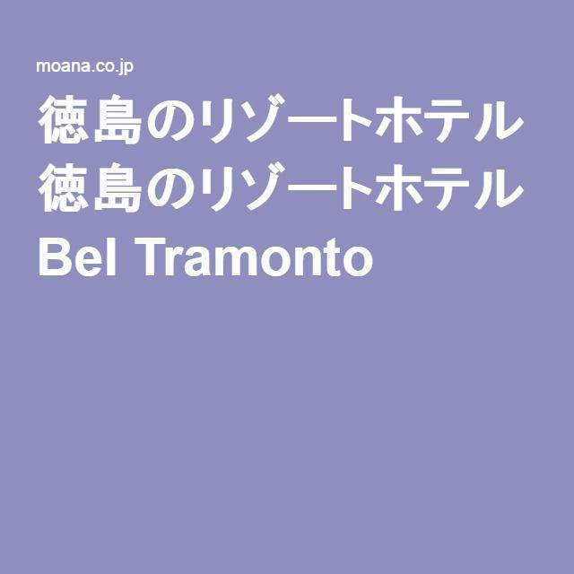 徳島のリゾートホテル モアナコースト別館 Villa Bel Tramonto