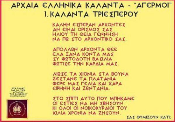 Η γέννηση του Διονύσου Εθν.Μουσ. Νεάπολης Οι Αρχαίοι Έλληνες κατά την χειμερινή τροπή του ήλιου γιόρταζαν την γέννηση του Διονύσου. ...