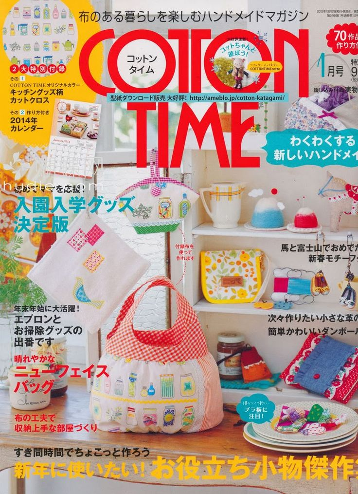 Free Download Japan Craft Books and Magazines: Free Download Japanese Craft Magazine : COTTON TIME 01 - 2014