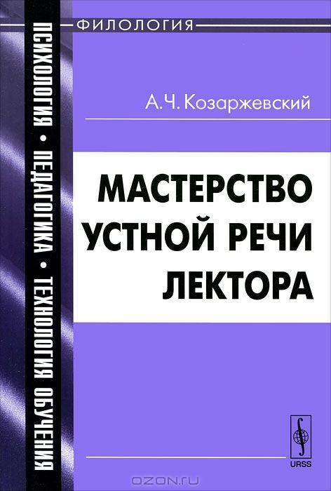 Козаржевский учебник латинского языка скачать pdf