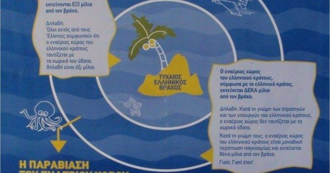 Γέμισαν την Αθήνα με φιλοτουρκικές αφίσες για το Αιγαίο!