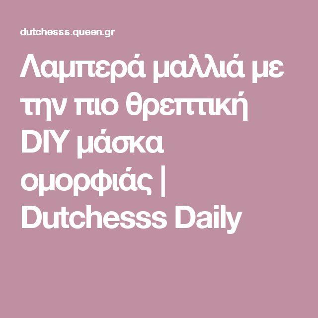Λαμπερά μαλλιά με την πιο θρεπτική DIY μάσκα ομορφιάς   Dutchesss Daily