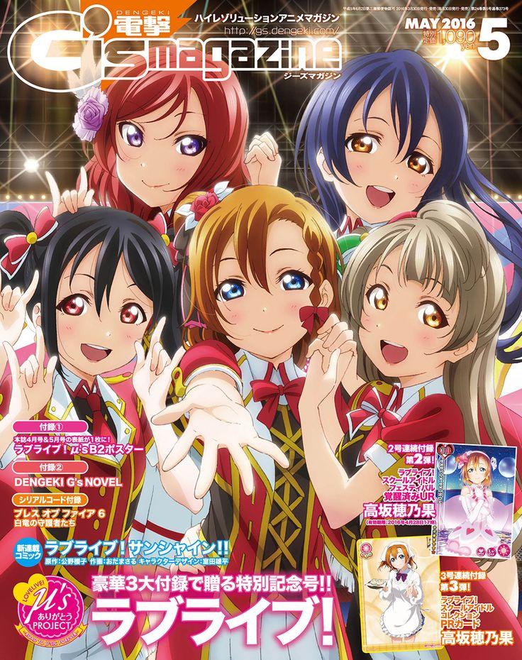 Dengeki G's Magazine 2016 May issue