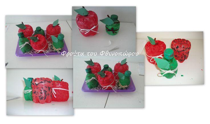Τα φρούτα του Φθινοπώρου: μήλο και αχλάδι.