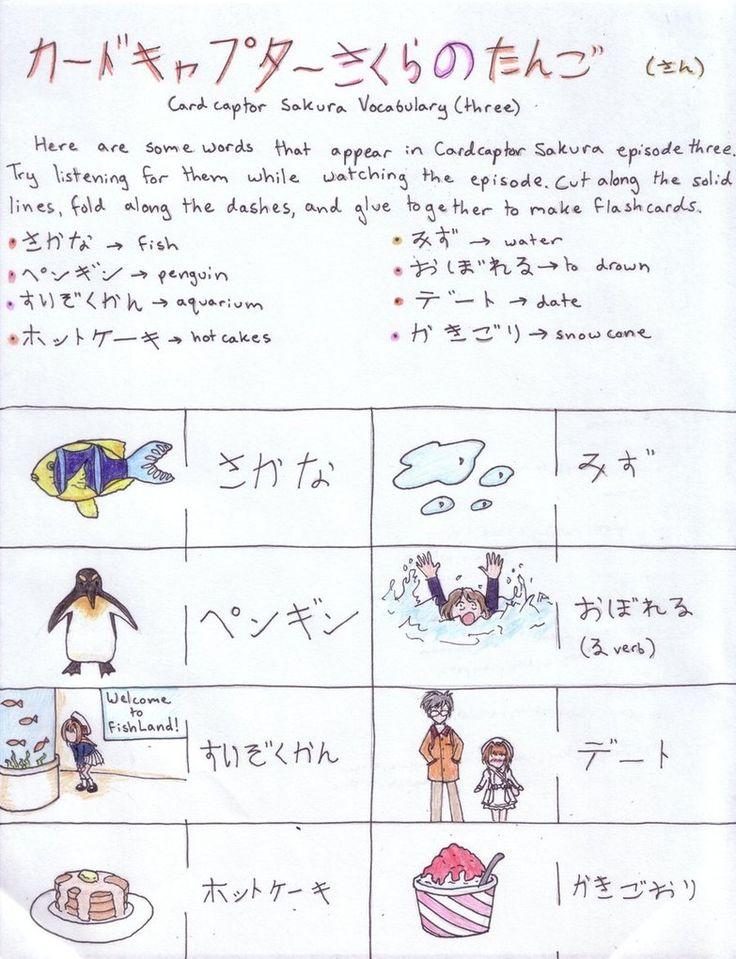 how to pronounce sakura in japanese