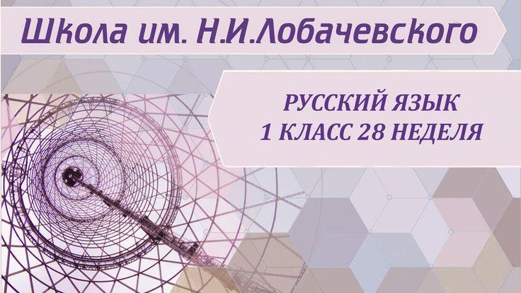 Русский язык 1 класс 28 неделя Обобщение «Опасные при письме места»