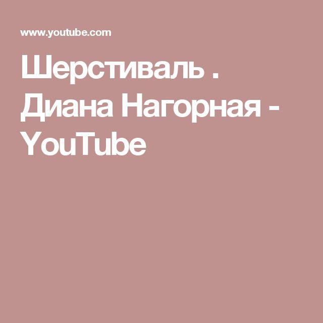 Шерстиваль . Диана Нагорная - YouTube