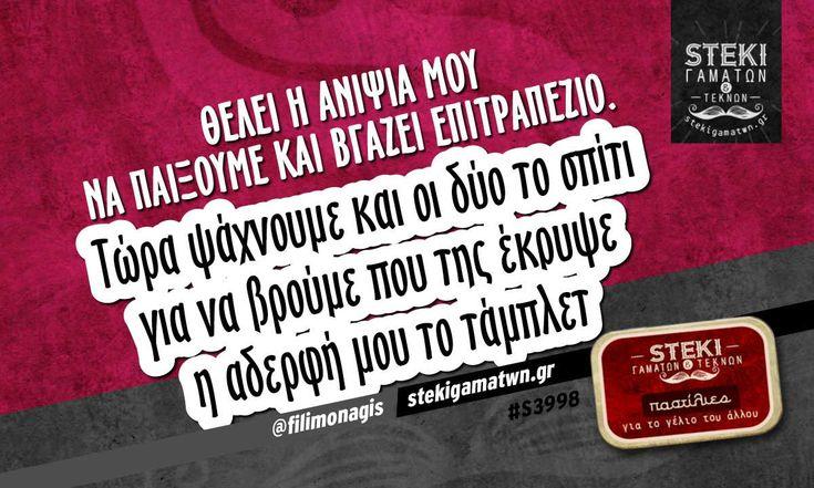 Θέλει η ανιψιά μου να παίξουμε και βγάζει επιτραπέζιο  @filimonagis - http://stekigamatwn.gr/s3998/