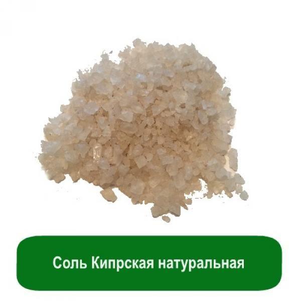 Соль Кипрская натуральная, 1 кг.