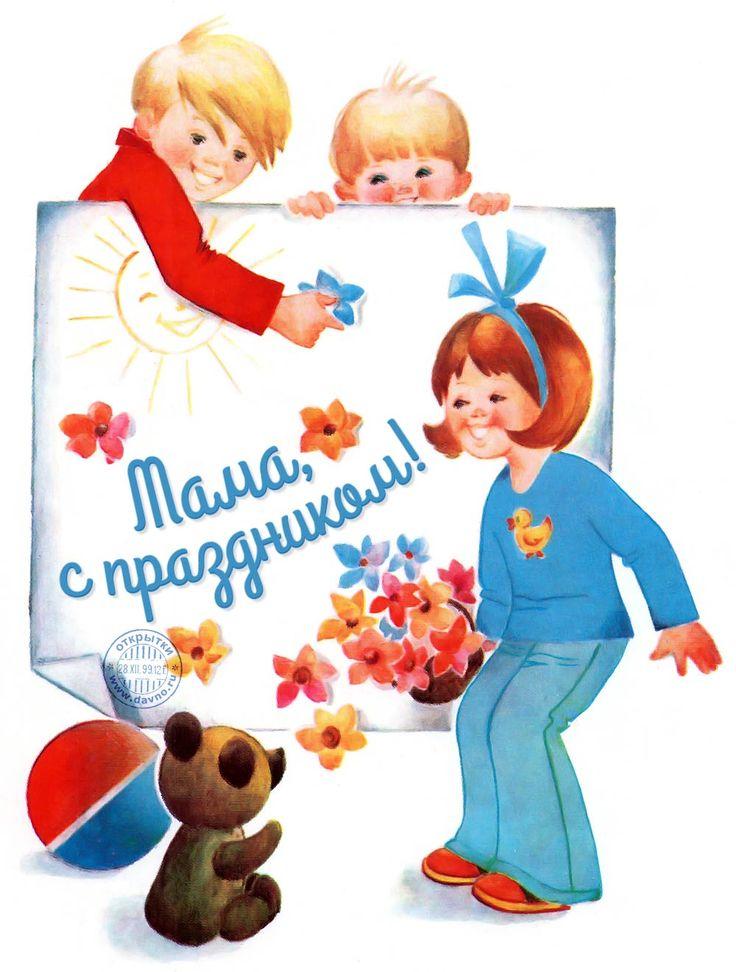 Детский рисунок для мамы на День матери - открытка 11446 рубрики Открытки на День матери