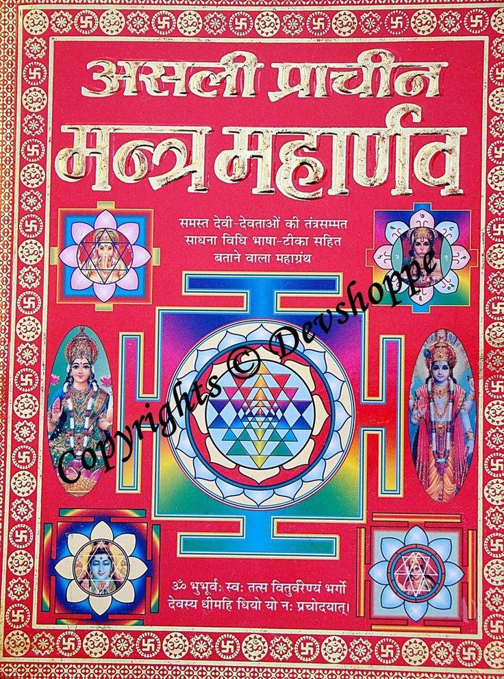 Shabar Mantra -( Hindi )