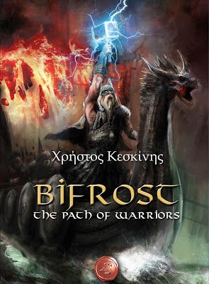 «Bifrost The path of warriors» του Χρήστου Κεσκίνη