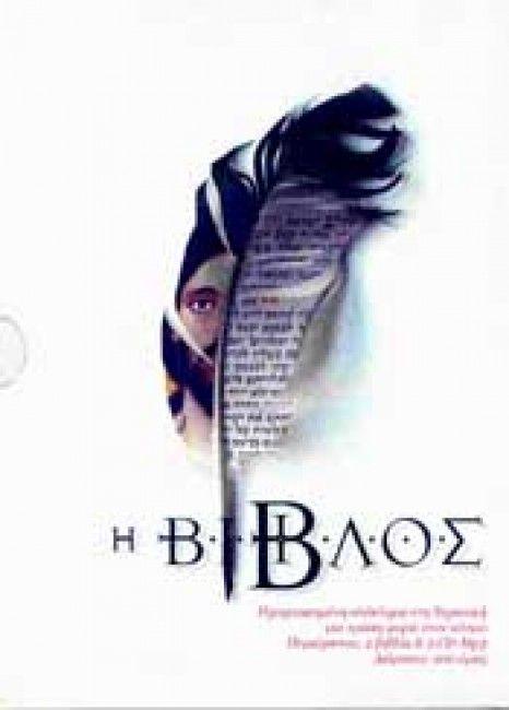 Η ΒΙΒΛΟΣ (5CD-MP3+2 ΒΙΒΛΙΑ) - | Θρησκεία | IANOS.gr