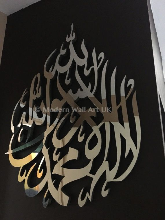 Steel Wall Art 78 best 3d islamic decor in stainless steel images on pinterest