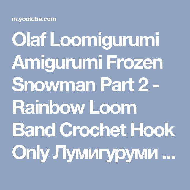Olaf Loomigurumi Amigurumi Frozen Snowman Part 2 - Rainbow Loom Band Crochet Hook Only Лумигуруми - YouTube