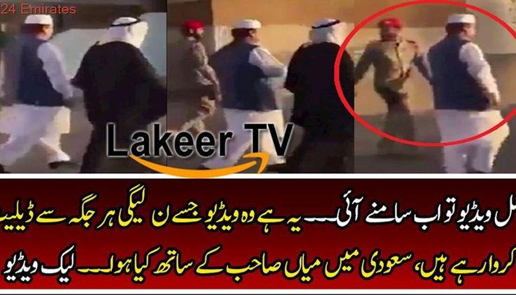 Leaked Video of Nawaz Sharif From Saudia