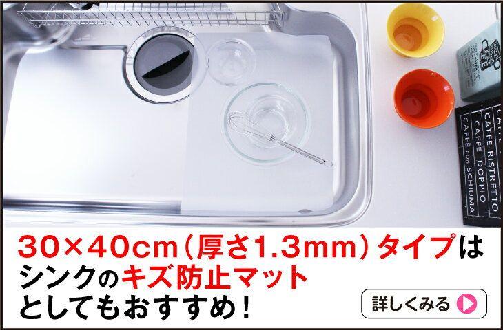 楽天市場 在庫一掃 500円キャンペーン シリコン調理台保護マット